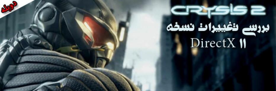 بررسی تغییرات نسخه DirectX 11 بازی Crysis 2