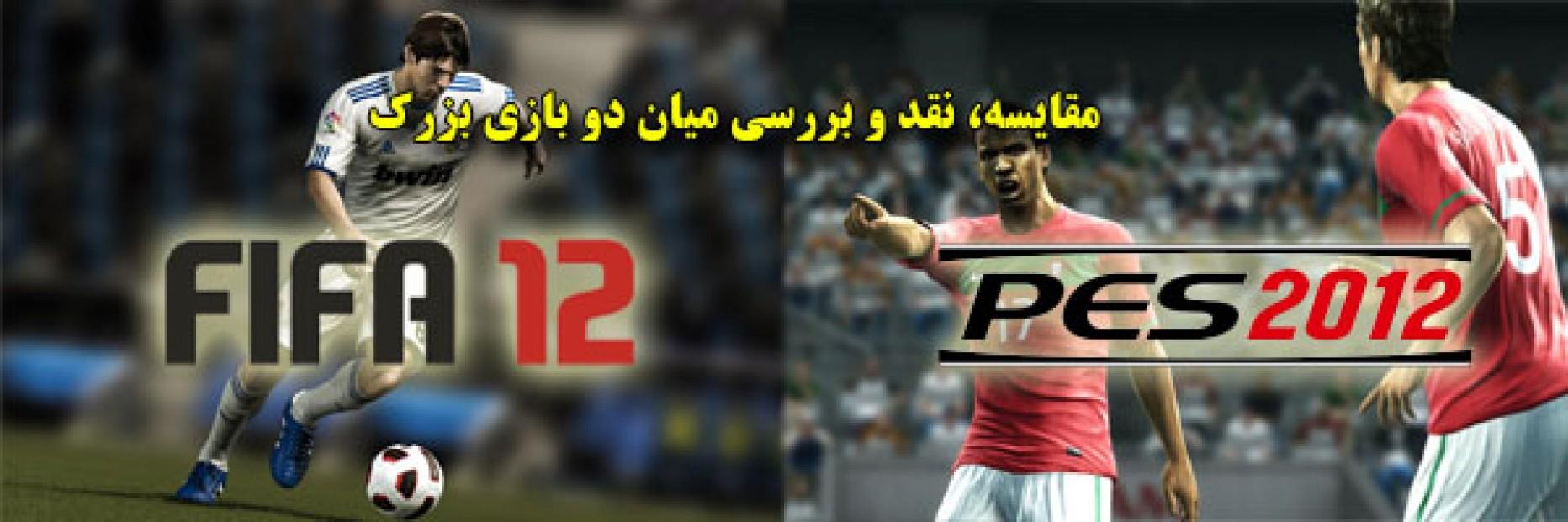 مقایسه، نقد و بررسی دو بازی PES 2012 و FIFA 12