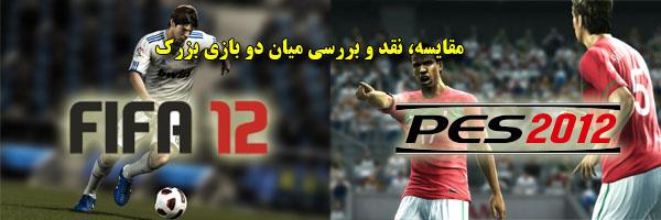 PES 2012 VS. FIFA 12