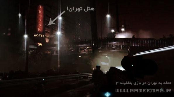 نیروهای آمریکایی در خیابان های تهران