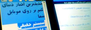 گیم ایمگ موبایل