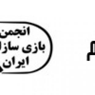 انجمن بازی سازان ایران : قسمت دوم