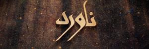 تریلر بازی ایرانی : ناورد