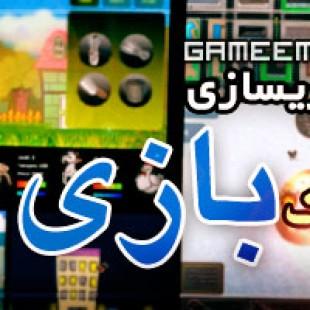 نتایج مسابقه بازیسازی : یک نما، یک بازی