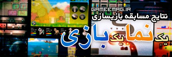 نتایج مسابقات بازیسازی : یک نما، یک بازی