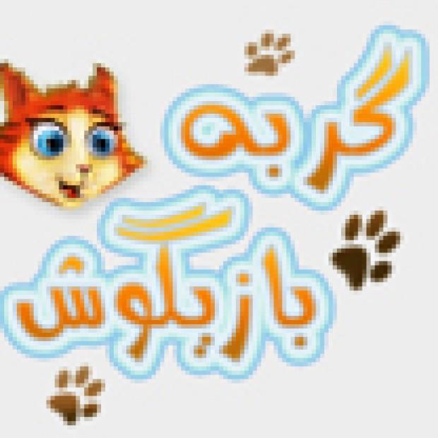 تریلر گیم پلی بازی ایرانی : گربه بازی گوش