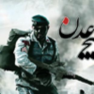 مراحل ساخت بازی مبارزه در خلیج عدن ( قسمت دوم )