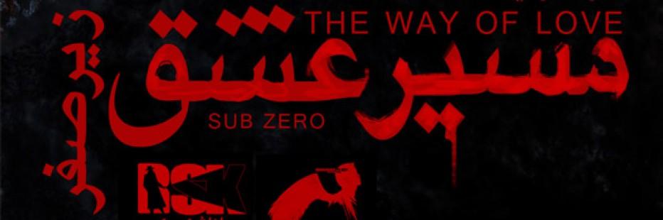 تریلر بازی ایرانی : راه عشق ، زیر صفر