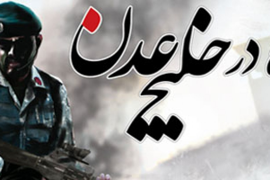 اولین نگاه: مبارزه در خلیج عدن