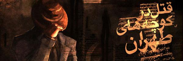 اولین نگاه: قتل در کوچه های طهران