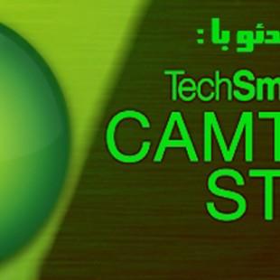 آموزش ساخت آیتم ویدئویی با نرم افزار Camtasia Studio 8