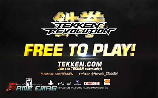 Tekken Revolution فقط بر روی PS3 فقط رایگان