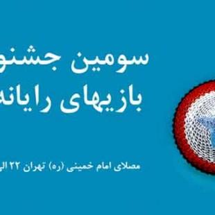 ارایه تسهیلات ویژه به بازی سازان مستقل در نمایشگاه گیم تهران