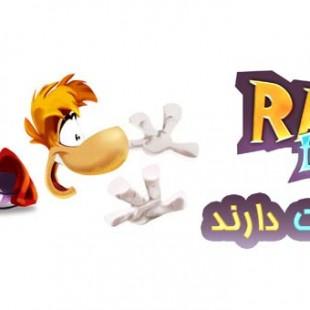 پیش نمایشی کوتاه بر بازی Rayman Legends