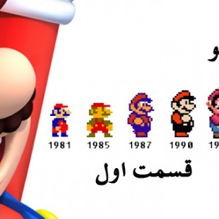 تاریخچه ماریو – قسمت اول