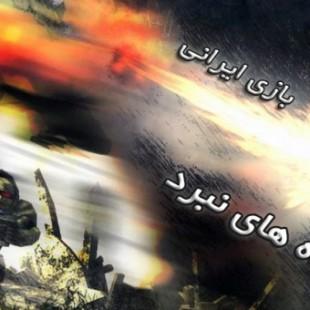 نقد و بررسی بازی ایرانی جاده های نبرد