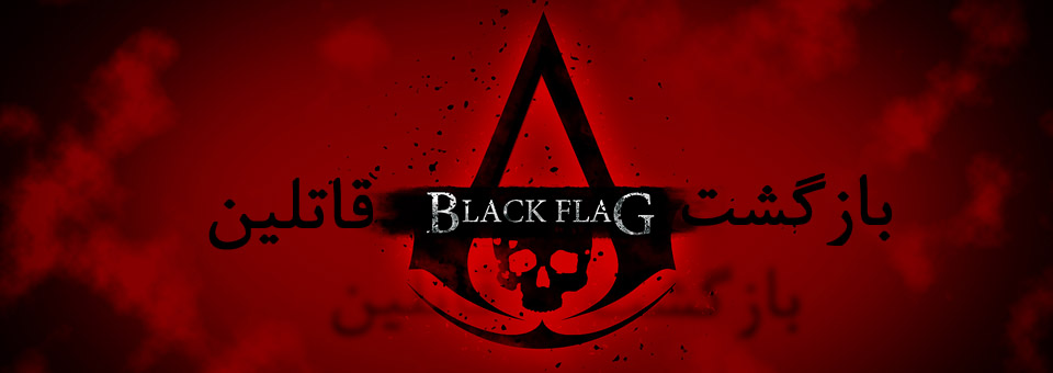بررسی بازی Assassin's Creed 4: Black Flag