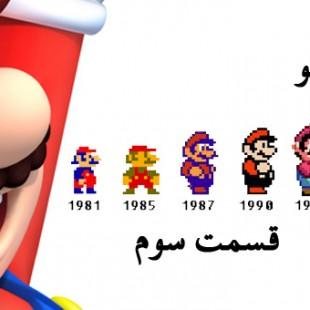 تاریخچه ماریو – قسمت پایانی