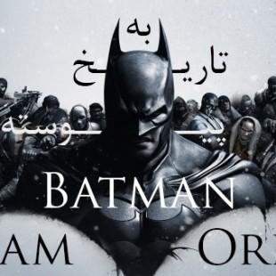 به تاریخ پیوسته: Batman Arkham Origins