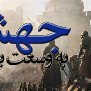 آنالیز تکنیکی بازی Assassin's Creed Unity