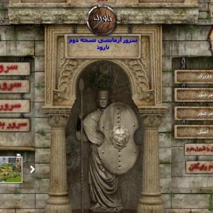 نسخه دوم بازی آنلاین ناورد