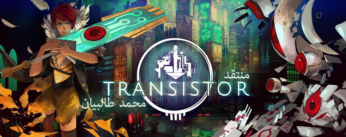 بررسی بازی Transistor