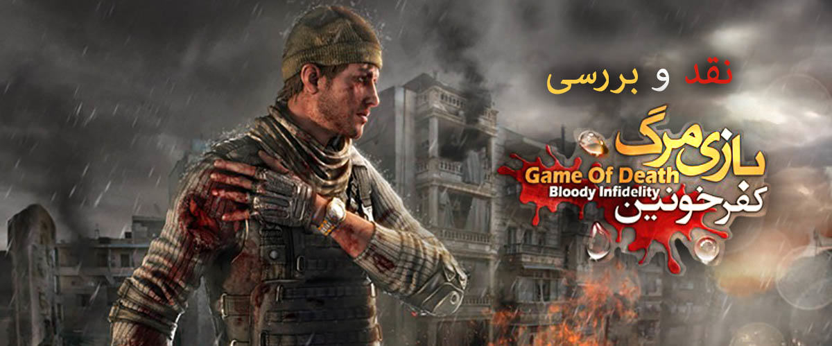 بازی مرگ کفر خونین