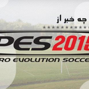 PES 2015   نگاهی بر گرافیک بازی و بررسی نسخه ی دمو از دید عامیانه