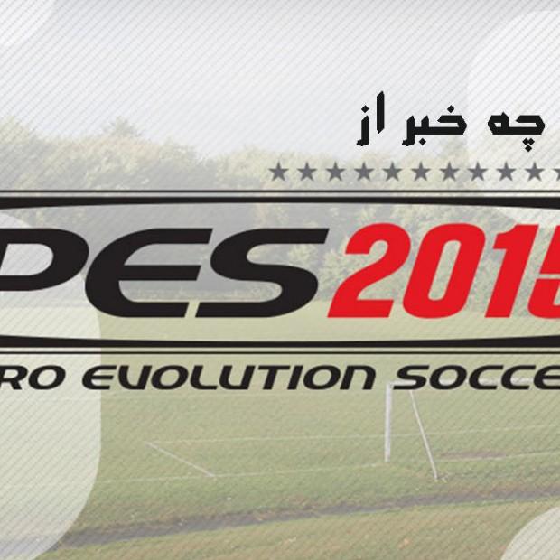 PES 2015 | نگاهی بر گرافیک بازی و بررسی نسخه ی دمو از دید عامیانه
