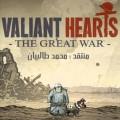 نقد و بررسی بازی Valiant Hearts