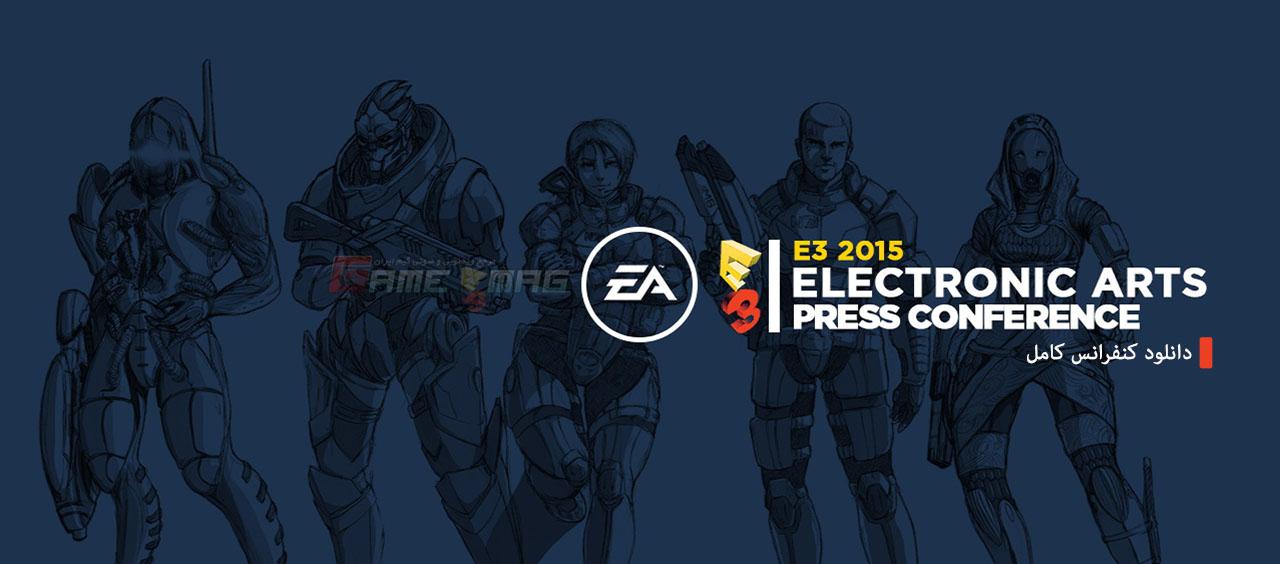 دانلود کنفرانس EA در E3 2015