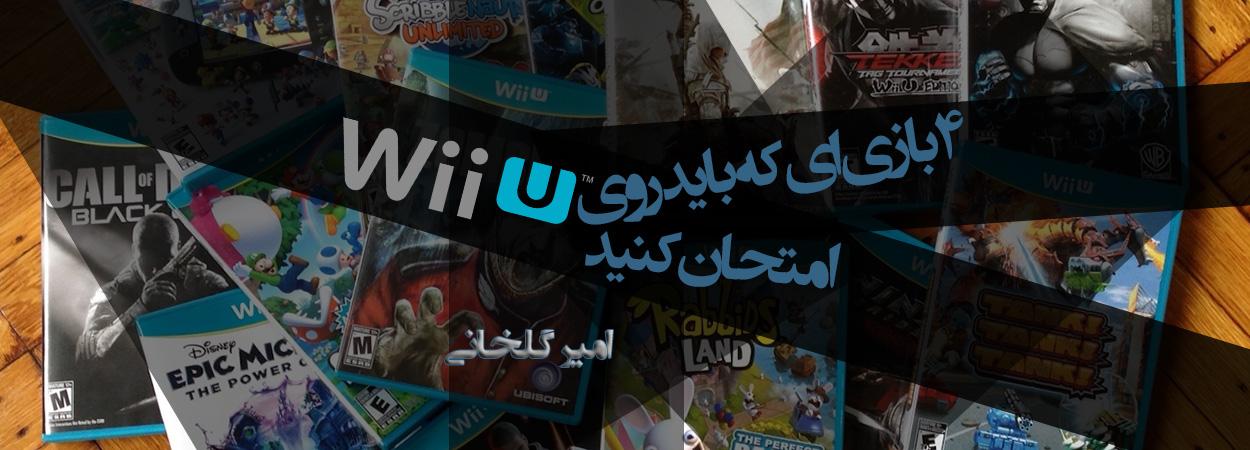 بهترین بازی های Wii U