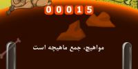 خوش رکاب 2 200x100 بازی خوش رکاب عرضه شد