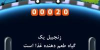 خوش رکاب 7 200x100 بازی خوش رکاب عرضه شد