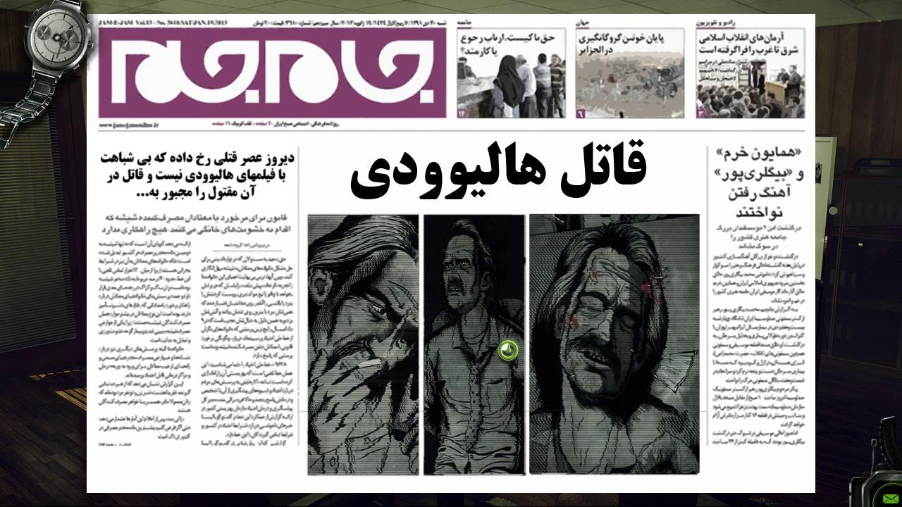 قتل در کوچه های تهران 2