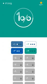 بازی صددرصد 191x340 بازی 100% بهزودی منتشر میشود