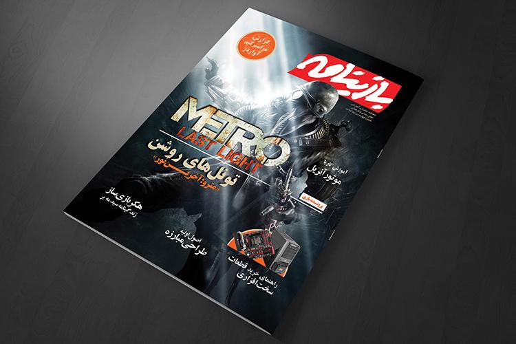 شماره چهارم مجله بازینامه