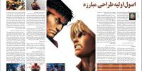 شماره چهارم مجله بازینامه 2 200x100 شماره چهارم مجله بازینامه منتشر شد