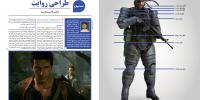 شماره چهارم مجله بازینامه 200x100 شماره چهارم مجله بازینامه منتشر شد