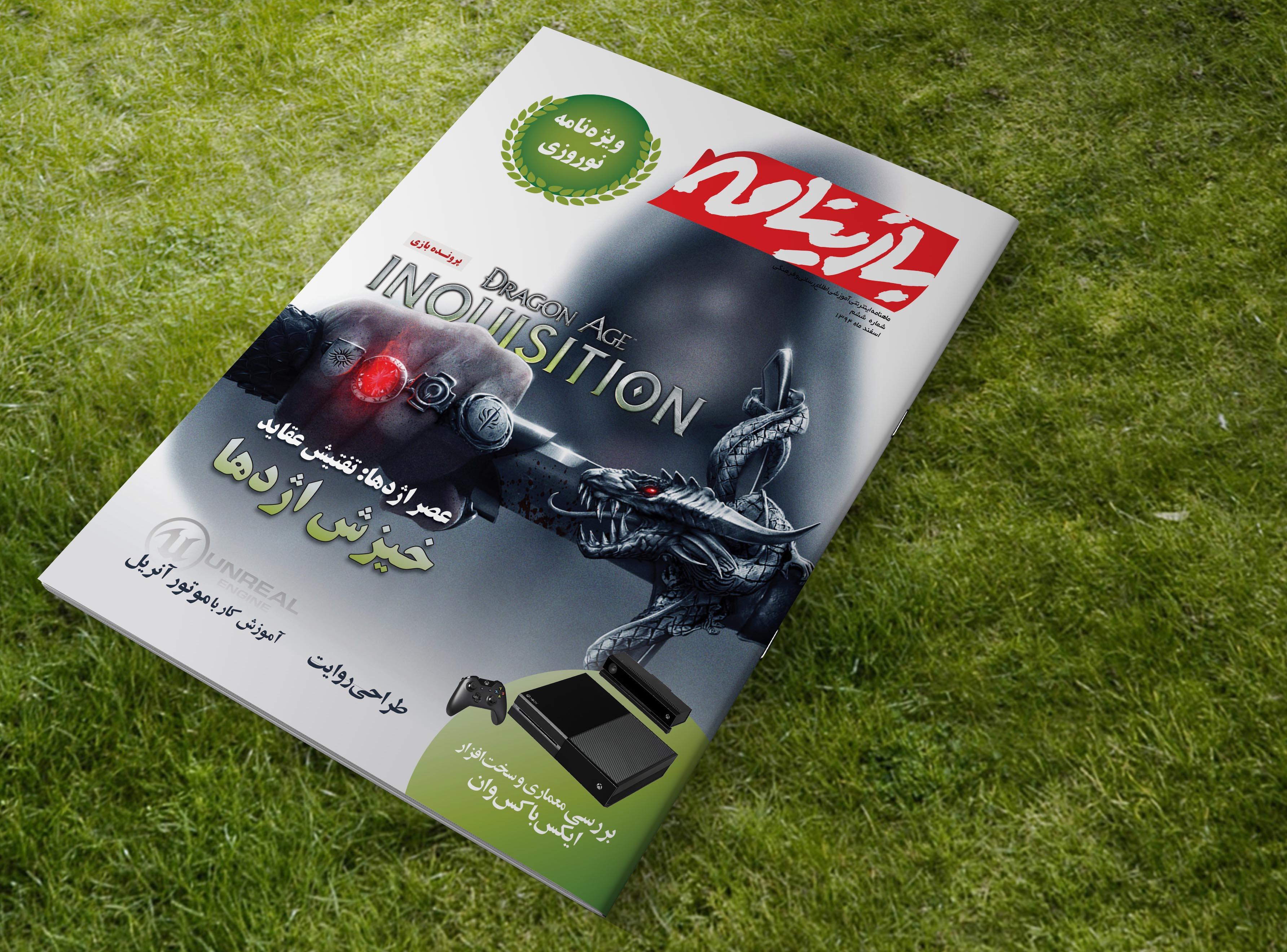 شماره ششم مجله بازینامه