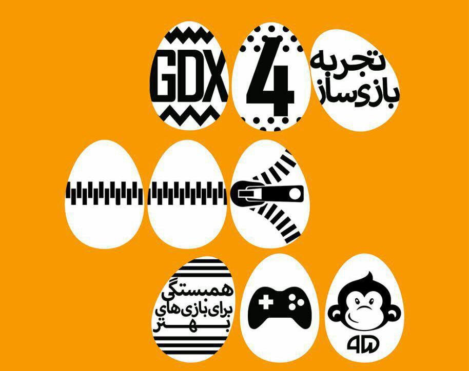 GDX چهارم برگزار شد