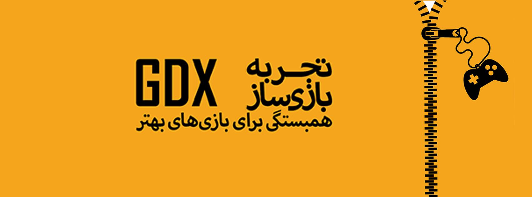 برنامه رویداد تجربه بازی ساز (GDX)