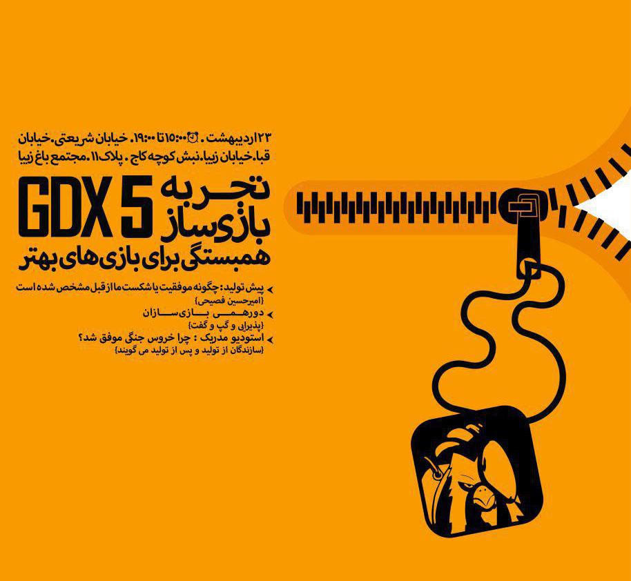 GDX پنجم برگزار شد