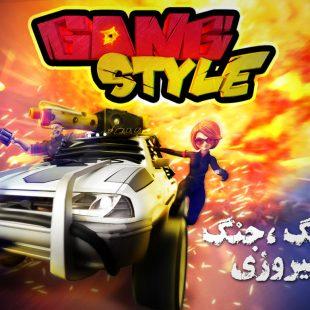 آپدیت جدیدی از بازی ایرانی گنگ استایل منتشر شد