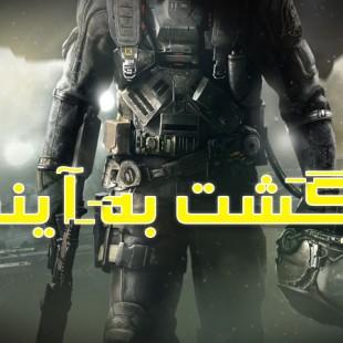 هرآنچه که تا بحال از Call of Duty: Infinite Warfare می دانیم