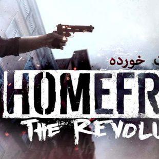 نقد و بررسی بازی Homefront The Revolution