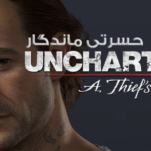 نقد و بررسی Uncharted 4: A Theif's End