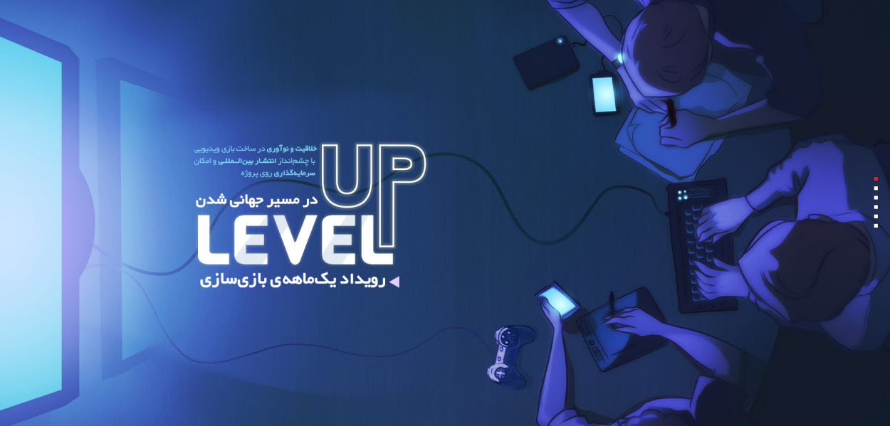 رویداد بازی سازی Level Up
