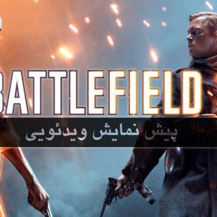 پیش نمایشی بر عنوان Battlefield 1