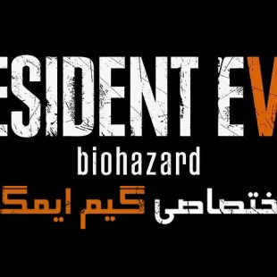 نگاهی کامل بر دموی قابل بازی Resident Evil 7